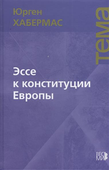Эссе к конституции Европы