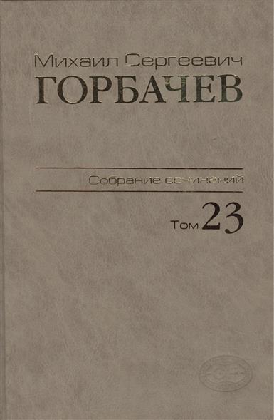 Михаил Сергеевич Горбачев. Собрание сочинений. Том 23. Ноябрь - декабрь 1990