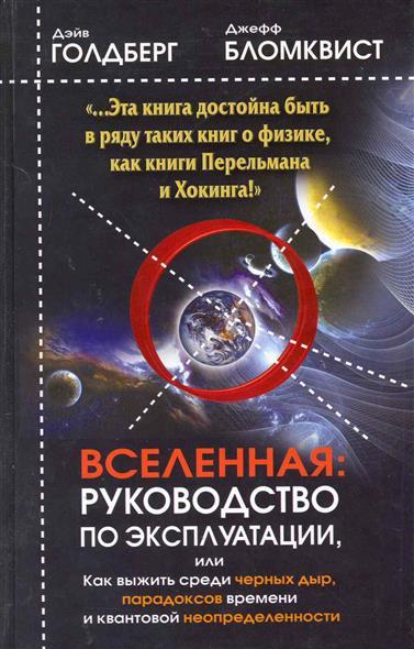 Вселенная Руководство по эксплуатации