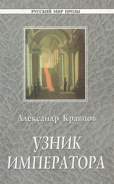 Кравцов А. Узник императора reebok re160fuupo59 reebok