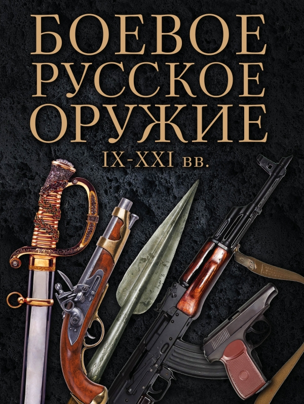 Боевое русское оружие IX-XXI вв.