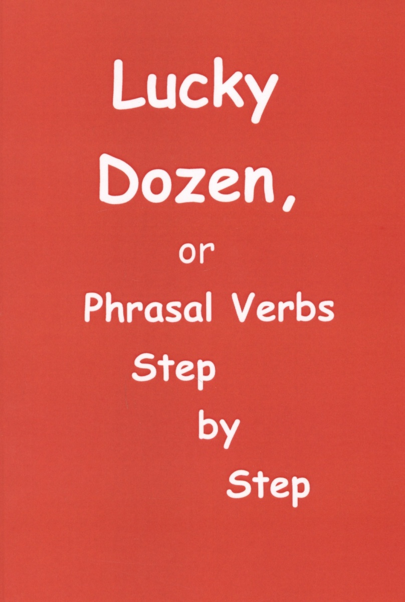 Баттер Е. Lucky Dozen, or Phrasal Verbs Step by Step ISBN: 9785906863553 summers d pocket phrasal verbs dictionary