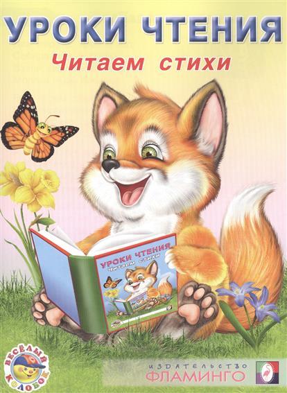 Уроки чтения. Читаем стихи