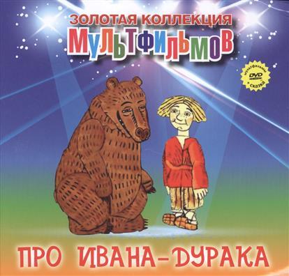 Про Ивана-дурака (+DVD Сборник мультфильмов)