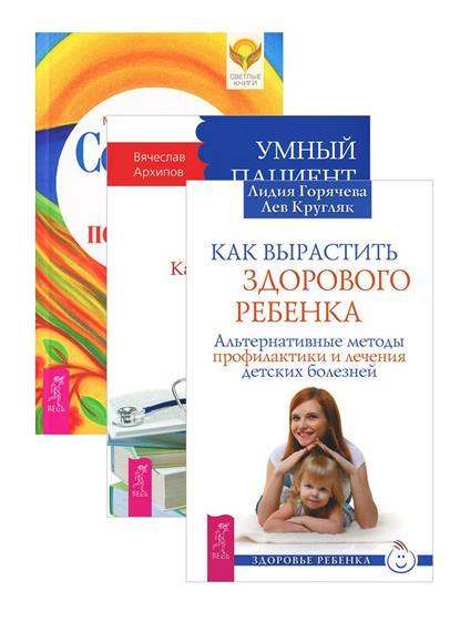 Как вырастить здорового ребенка + Умный пациент + Сотвори себе поддержку (комплект из 3 книг)