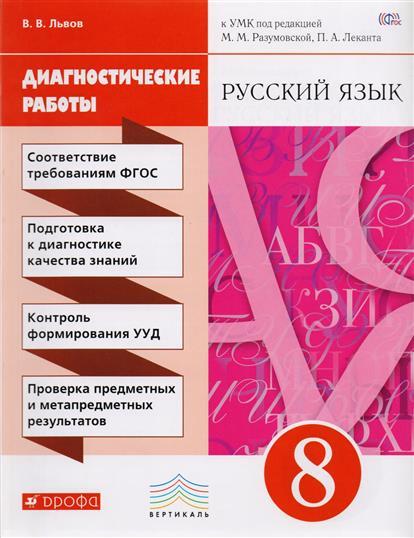 Русский язык. 8 класс. Диагностические работы к УМК под редакцией М.М. Разумовской, П.А. Леканта