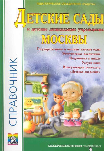 Детские сады Мосвы Вып. 24 Справочник