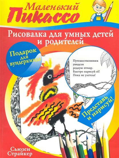 Страйкер С.: Рисовалка для умных детей и родителей
