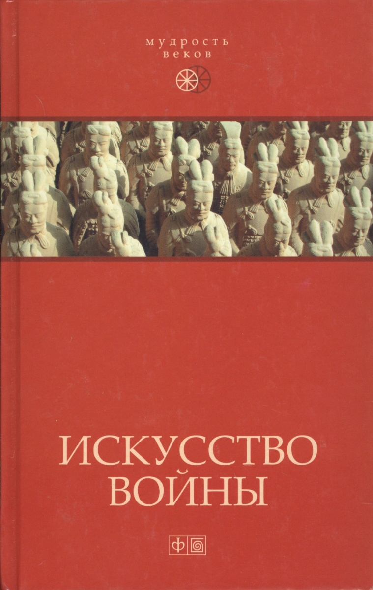 Искусство войны Антология военной мысли