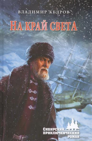 Кедров В. На край света