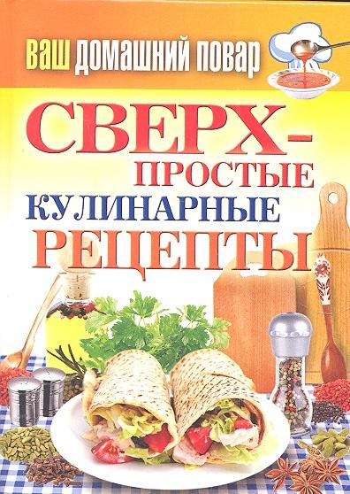Крылова Е. (сост.) Сверхпростые кулинарные рецепты