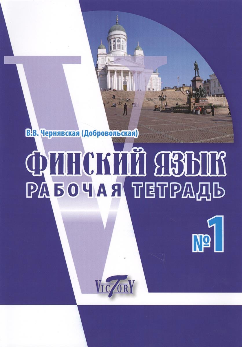 Чернявская В. Финский язык. Рабочая тетрадь № 1 финский язык самоучитель