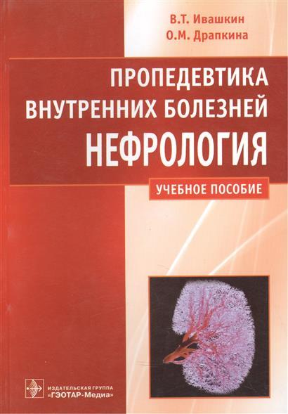 Ивашкин В., Драпкина О. Пропедевтика внутренних болезней. Нефрология. Учебное пособие