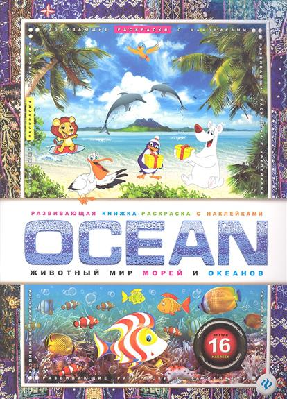 OCEAN. Животный мир морей и океанов. Внутри 16 наклеек набор наклеек животный мир насекомые и птицы н 1409