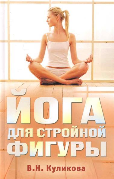 Йога для стройной фигуры