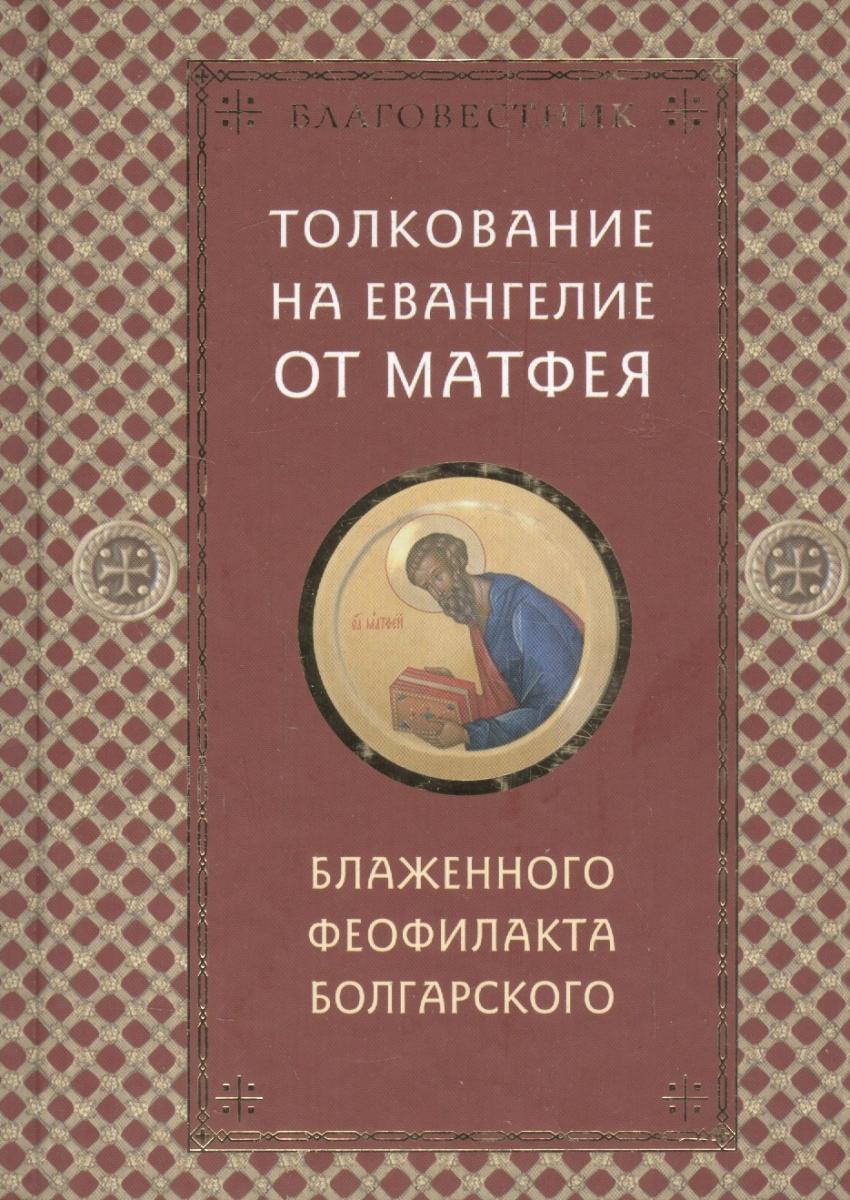 Благовестник: в 4-х томах (комплект из 4 книг) изнер клод четыре элегантных детектива комплект из 4 х книг