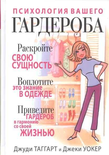 Таггарт Дж., Уокер Дж. Психология вашего гардероба психология вашего гардероба