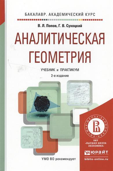 Попов В., Сухоцкий Г. Аналитическая геометрия. Учебник и практикум. 2-е издание