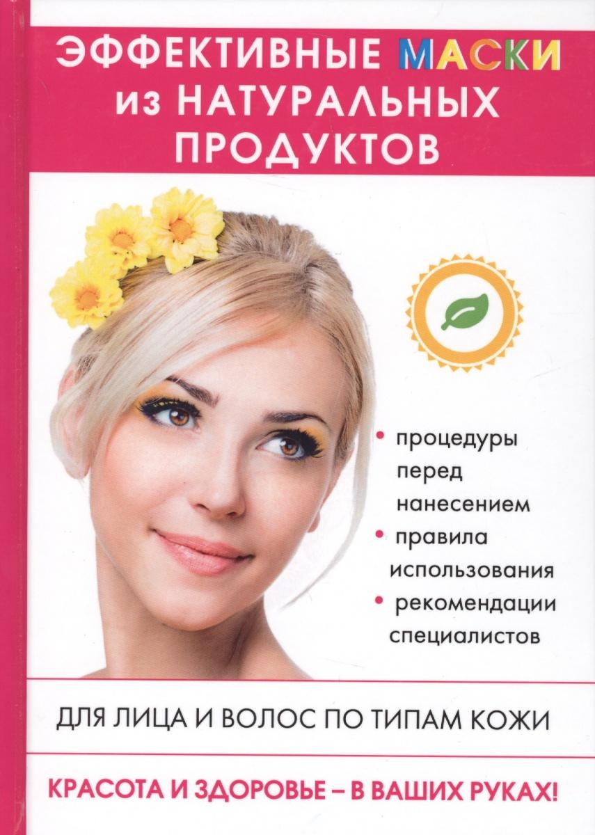 Эффективные маски из натуральных продуктов. Для лица и волос по типам кожи