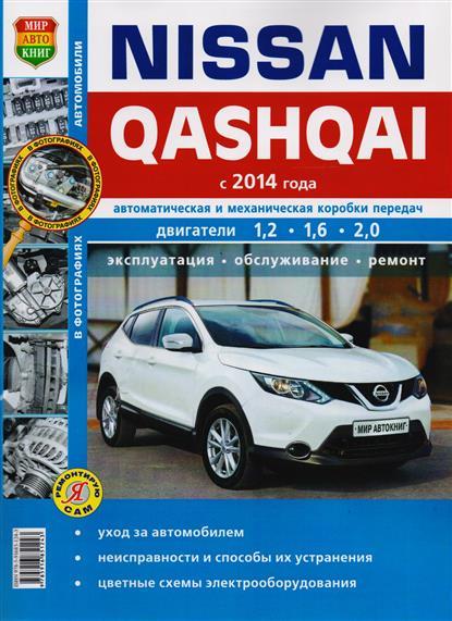 Nissan Qashqai с 2014 года Автоматическая и механическая коробки передач. Двигатели 1,2 1,6 2,0 Эксплуатация Обслуживание Ремонт автомобильный коврик klever premium для nissan qashqai 2014