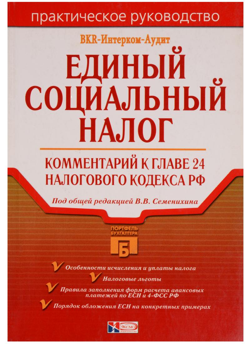 Семенихин В. (ред.) Единый социальный налог. Комментарий к главе 24 Налогового кодекса РФ криксунова н единый социальный налог