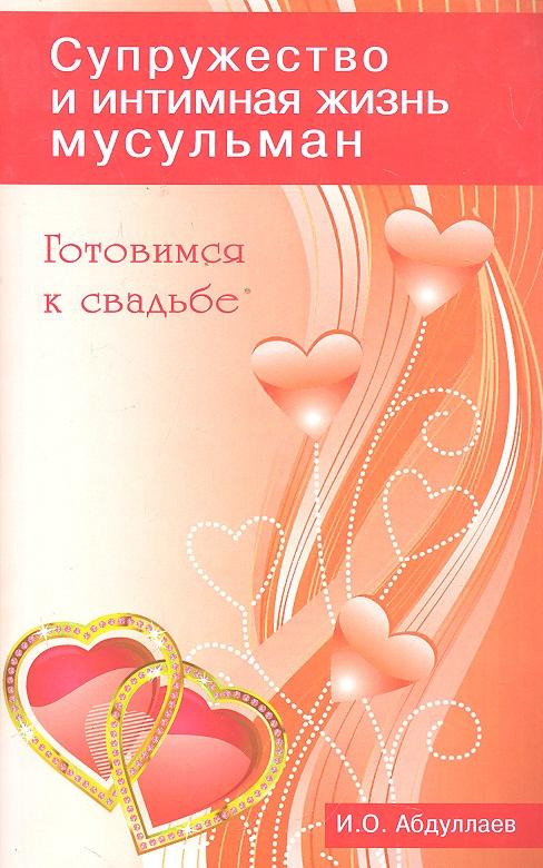 Абдуллаев И. Готовимся к свадьбе