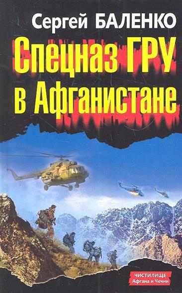 Спецназ ГРУ в Афганистане