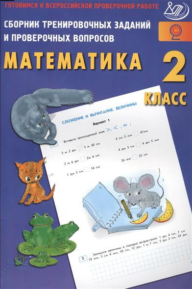 Математика. 2 класс. Сборник тренировочных заданий и проверочных вопросов