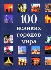 100 великих городов мира 100 великих тайн доисторического мира