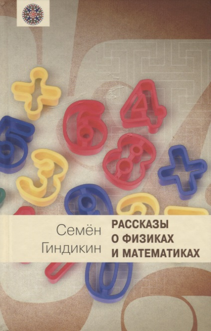 Гиндикин С. Рассказы о физиках и математиках