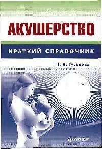 Гуськова Н. Акушерство Краткий справочник
