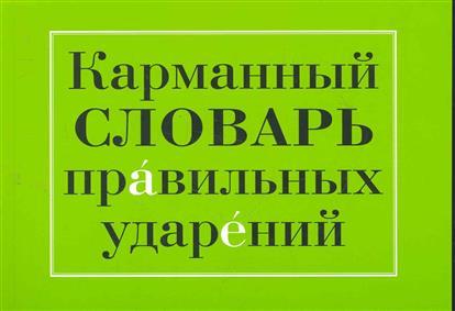 Карманный словарь правильных ударений