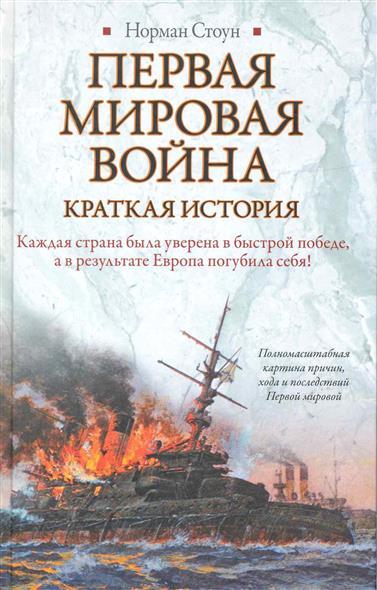 Стоун Н. Первая мировая война Краткая история