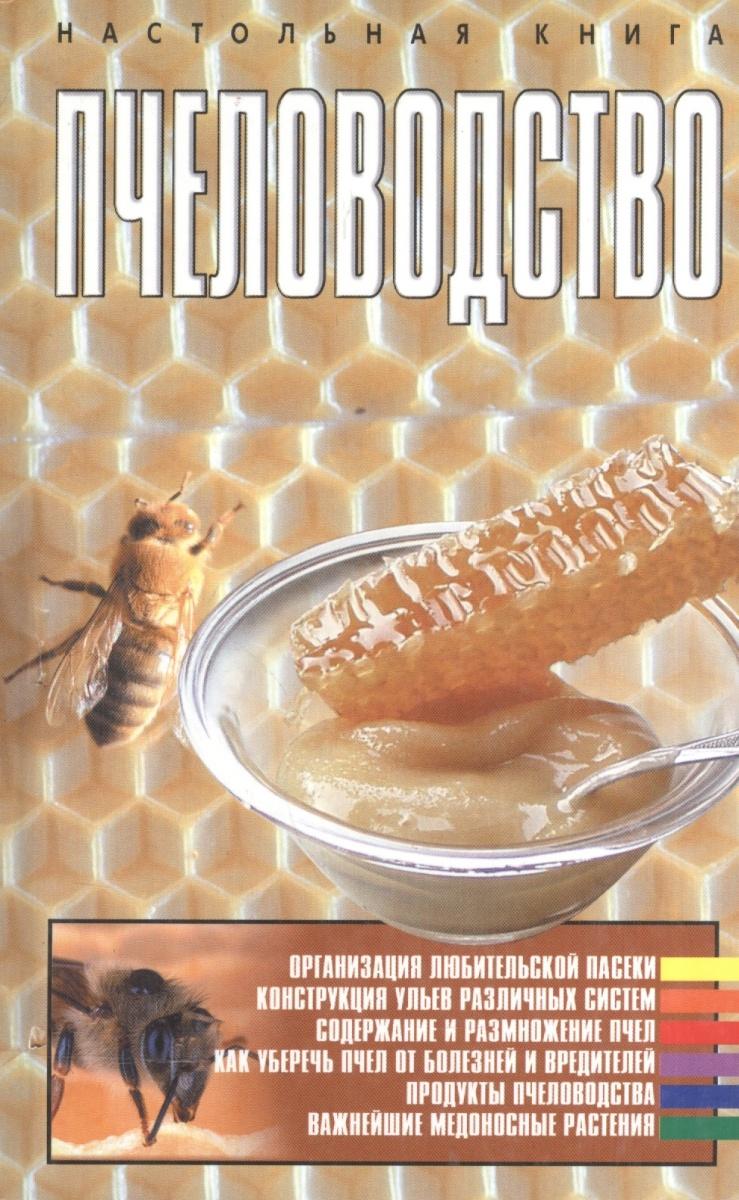 Пчеловодство Настольная книга
