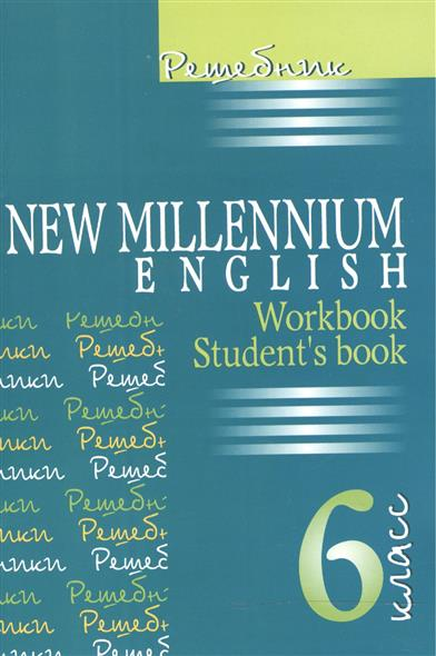 Решебник New Millenium English 6 кл.