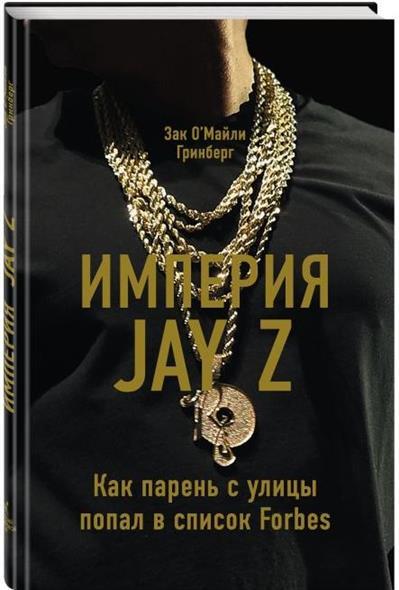 Гринберг З. Империя Jay Z. Как парень с улицы попал в список Forbes jay z
