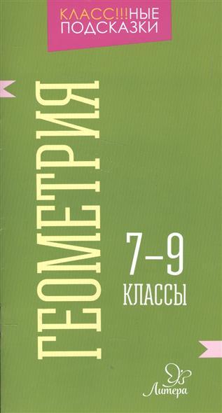 Селиванова М. Геометрия. 7-9 классы смыкалова е в геометрия опорные конспекты 7 9 классы