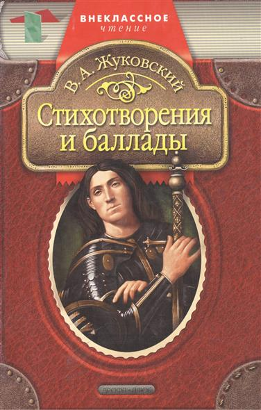 Жуковский Стихотворения и баллады
