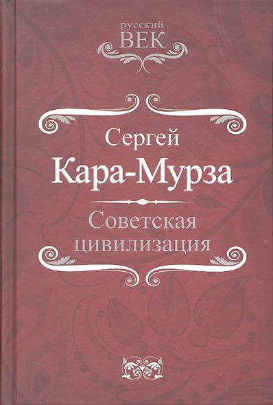 Кара-Мурза С. Советская цивилизация кара мурза с г и др оранжевая мина
