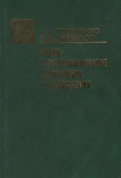 Гордиенко А., Дремлюг В. Гидрометеорологическое обеспечение судовождения