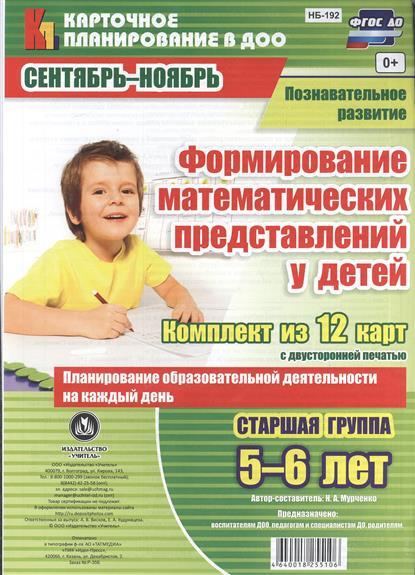 Формирование математических представлений детей. Планирование образовательной деятельности на каждый день. Познавательное развитие. Старшая группа (5-6 лет). Сентябрь-ноябрь. Комплект из 12 карт с двусторонней печатью
