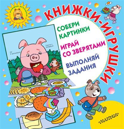 купить Книжки-игрушки: Зверята, как ребята: жуют-поют и в школу идут. Мы веселые зверята, отдыхаем, как ребята: собираемся гулять, прыгать, бегать и играть. Поверенок Зайка и сестра-лентяйка недорого