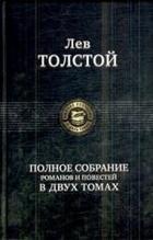 Толстой Полное собр. романов и повестей в двух томах 2тт