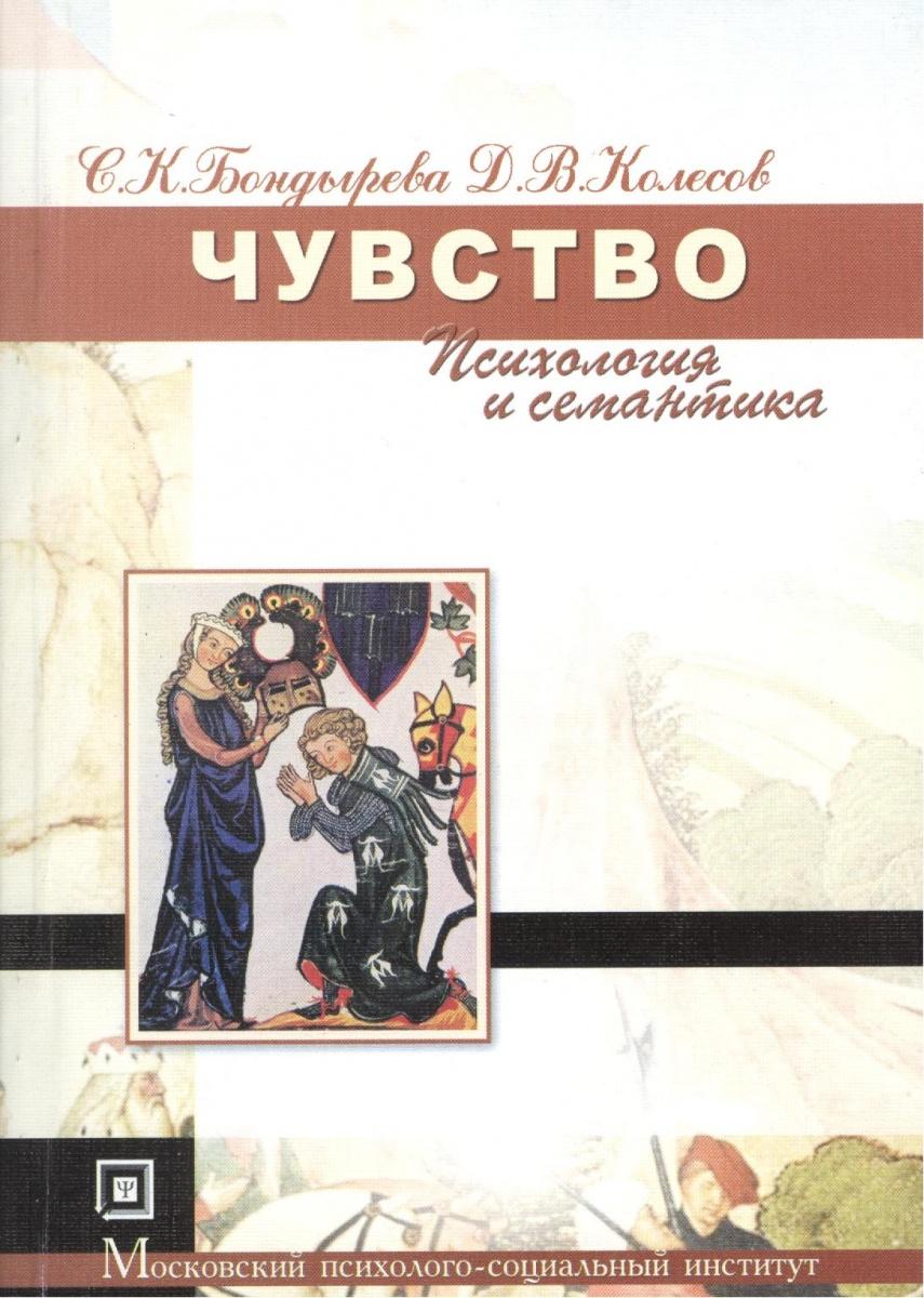 Бондырева С. Чувство (психология и семантика). Учебное пособие