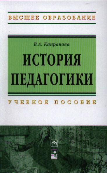 История педагогики. Четвертое издание, исправленное