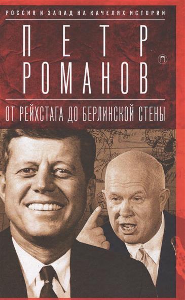 Россия и Запад на качелях истории: От Рейхстага до Берлинской стены