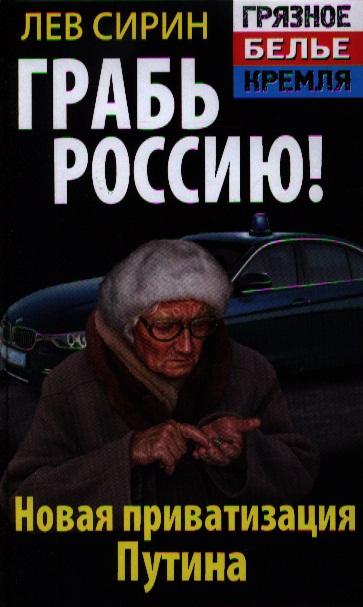 Грабь Россию! Новая приватизация Путина