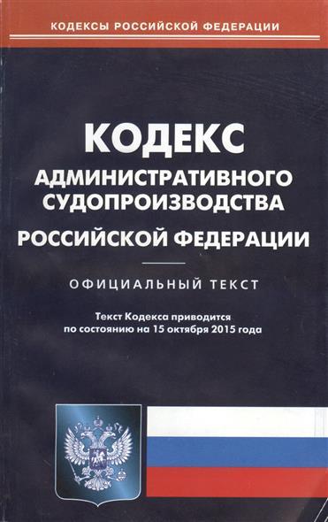 Кодекс административного судопроизводства Российской Федерации. 15 октября 2015