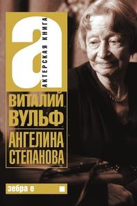 Вульф В. Ангелина Степанова