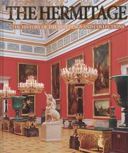 Dobrovolsky V. The Hermitage. The History of the Buildings and Collections. Эрмитаж. История зданий и коллекций. Альбом (на английском языке) the hermitage 250 masterworks